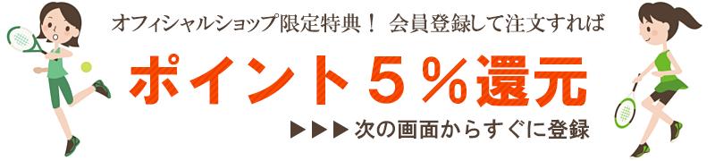 次の画面から会員登録すれば5%ポイント還元!